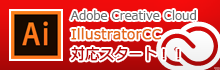 Adobe Creative Cloud IllustratorCC 対応スタート