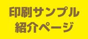 印刷サンプル紹介ページ