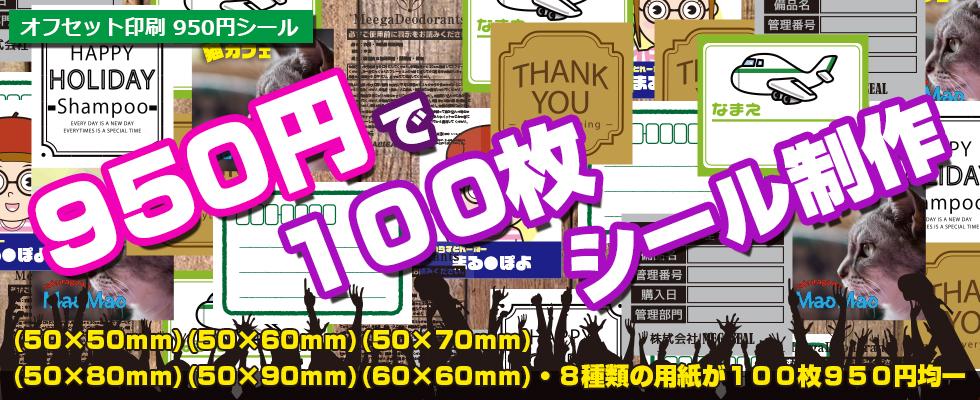950円で100枚シール制作!