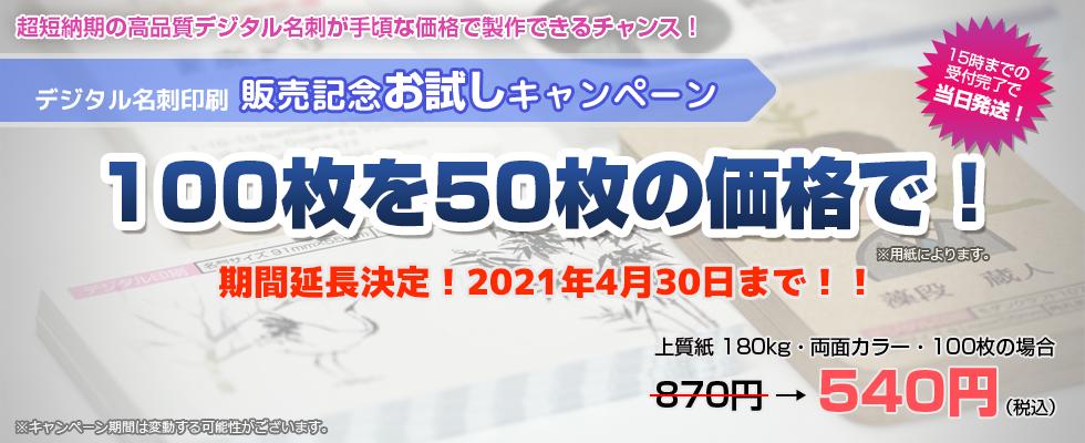 デジタル名刺印刷、販売記念お試しキャンペーン!